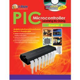 หนังสือ PIC Microcontroller Learning By Doing ด้วยภาษาC