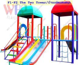The Two Towers/บ้านแฝดแสนสนุก(ท่อกาวาไนท์)