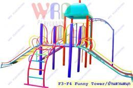 Funny Tower/บ้านสวนสนุก (ท่อกาวาไนท์)