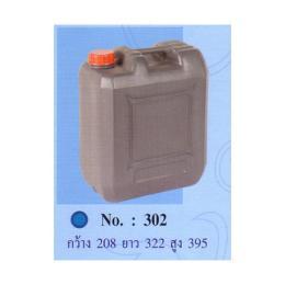 แกลลอน No.302 (20 ลิตร) (สีดำ)