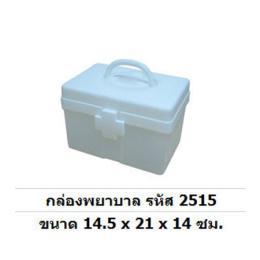กล่องใส่ยา NO.2515