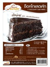 แป้งเบเกอรี่ช็อกโกแลตเค้กสำเร็จรูป