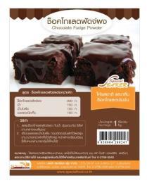 ช็อคโกแลตฟัดจ์ผง (CHOCOLATE FUDGE  POWDER)