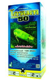 โกรเมท 50