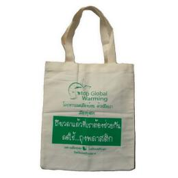 กระเป๋าผ้าดิบ BG -010