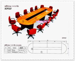 โต๊ะประชุม 14-18 ที่นั่ง 2CFC57