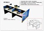 ชุดโต๊ะทำงานกลุ่ม MT-WA014