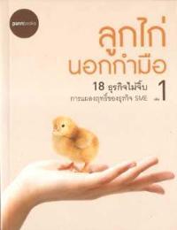 หนังสือลูกไก่นอกกำมือ 18 เล่ม 1