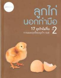 หนังสือลูกไก่นอกกำมือ 17 เล่ม 2