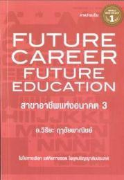 หนังสือสาขาอาชีพแห่งอนาคต 3