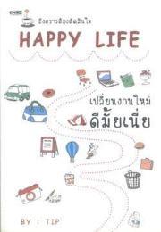 หนังสือHappy Life เปลี่ยนงานใหม่ดีมั๊ยเนี่ย