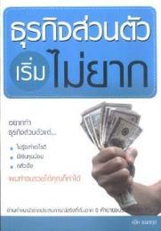 หนังสือธุรกิจส่วนตัวเริ่มไม่ยาก