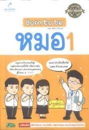 หนังสือBorn to be หมอ 1
