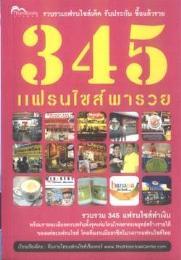 หนังสือ345 แฟรนไชส์พารวย