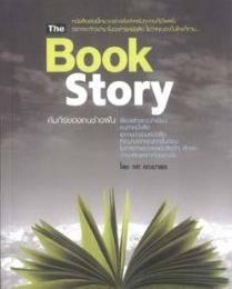 หนังสือ The Book Story