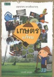 หนังสือเกษตรกรแก้จน