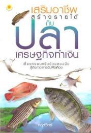 หนังสือเสริมอาชีพสร้างรายได้กับปลาเศรษฐกิจทำเงิน