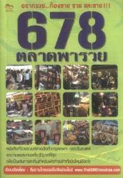 หนังสือ678 ตลาดพารวย