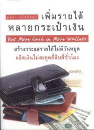 หนังสือเพิ่มรายได้หลายประเป๋าเงิน