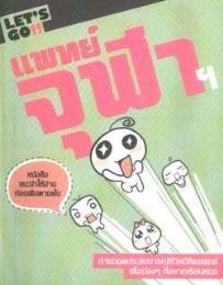 หนังสือLet s Go แพทย์จุฬา