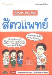 หนังสือborn to be สัตวแพทย์