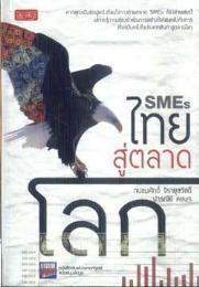 หนังสือSMEs ทยสู่ตลาดโลก