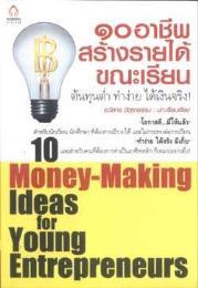 หนังสือ10 อาชีพสร้างรายได้ขณะเรียน