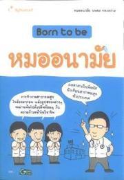 หนังสือBorn to be หมออนามัย