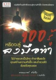 หนังสือ100 รู้หรือจะสู้ลงมือทำ