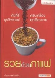 หนังสือรวยด้วยกาแฟ