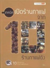 หนังสือเทคนิคเปิดร้านกาแฟจาก 10 ร้านกาแฟดัง