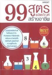 หนังสือ99 สูตรผลิตภัณฑ์สร้างอาชีพ