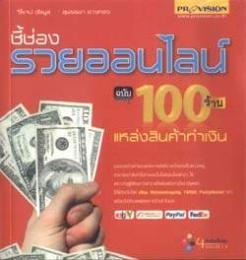 หนังสือชี้ช่องรวยออนไลน์ ฉบับ 100 ร้านแหล่งสินค้าทำเงิน