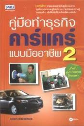 หนังสือคู่มือทำธุรกิจคาร์แคร์แบบมืออาชีพ 2