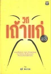 หนังสือวิถีเถ้าแก่ Version 2.0