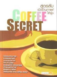 หนังสือCoffee Secret สูตรลับเปิดร้านกาแฟให้รุ่ง