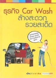 หนังสือธุรกิจ Car Wash ล้างสะดวก รวยสะเด็ด