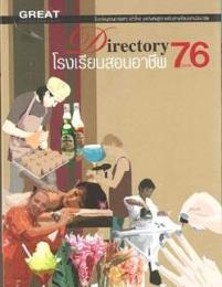 หนังสือDirectory โรงเรียนสอนอาชีพ 76 จังหวัด