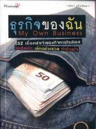 หนังสือทำธุรกิจของฉัน - My Own Business
