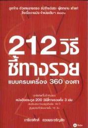 หนังสือ212 วิธีชี้ทางรวย แบบครบเครื่อง 360 องศา