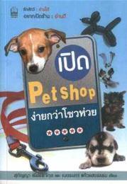 หนังสือเปิด Pet Shop ง่ายกว่าโชวห่วย