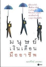 หนังสืออาชีพใคร อาชีพมัน(ส์) 2