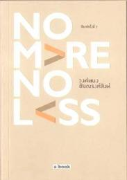 หนังสือNO M>RE NO L(SS