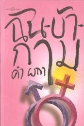 หนังสือฉัน-บ้า-กาม