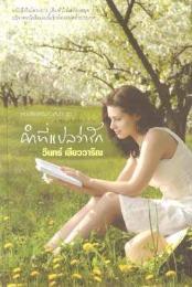หนังสือคำที่แปลว่ารัก