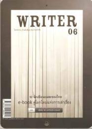 หนังสือWRITER 06 ปีที่ 1 ฉบับที่ 6