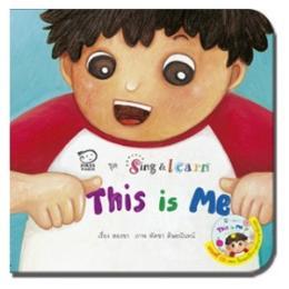 หนังสือชุด SING & LEARN - THIS IS ME