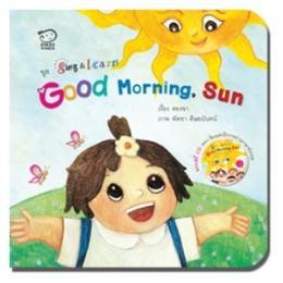 หนังสือชุด SING & LEARN - GOOD MORNING, SUN