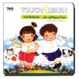 หนังสือชุด หนังสือสัมผัส ภูมิปัญญาไทย