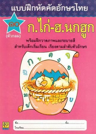 แบบฝึกหัดหัดคัดอักษรไทย 10 ดาว 116